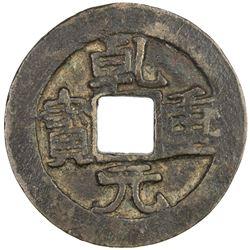 TANG: Qing Feng, 759-762, AE 50 cash (12.04g). VF