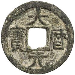 TANG: Da Li, 766-779, AE cash (3.57g). VF