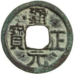 FORMER SHU: Tong Zheng, 907-918, AE cash (3.39g). VF