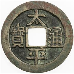 NORTHERN SONG: Tai Ping, 976-989, AE cash (2.97g). VF-EF