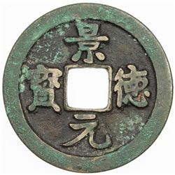 NORTHERN SONG: Jing De, 1004-1007, AE cash (4.09g). VF