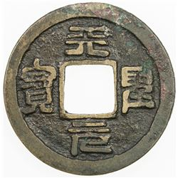 NORTHERN SONG: Tian Sheng, 1023-1031, AE cash (3.62g). VF