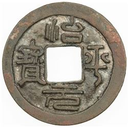 NORTHERN SONG: Zhi Ping, 1064-1067, AE cash (4.14g). EF