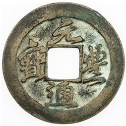 NORTHERN SONG: Yuan Feng, 1078-1085, AE cash (4.32g). VF