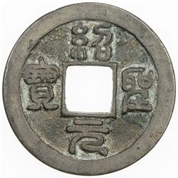 NORTHERN SONG: Tian Sheng, 1023-1031, AE cash (3.62g). VF-EF