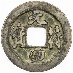 NORTHERN SONG: Yuan Fu, 1098-1100, AE cash (4.28g). VF