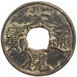 NORTHERN SONG: Da Guan, 1107-1110, AE 10 cash (18.92g). VF