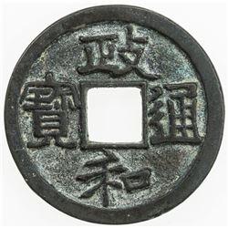 NORTHERN SONG: Zheng He, 1111-1117, AE cash (5.37g). EF