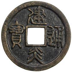SOUTHERN SONG: Jian Yan, 1127-1130, AE cash (3.71g). EF