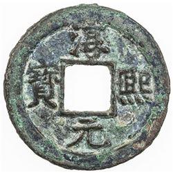 SOUTHERN SONG: Chun Xi, 1174-1189, large AE cash (6.45g), Baoquan mint, Hubei Province. VF-EF