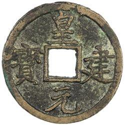 WESTERN XIA: Huang Jian, 1210-1211, AE cash (4.21g). VF