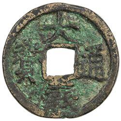 YUAN: Da Yi, rebel, 1360-1361, AE cash (4.17g). F