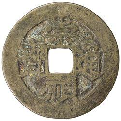 MING: Chong Zhen, 1628-1644, AE cash (2.48g), Old Mint, Nanjing. F