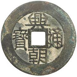 NAN MING: Xing Chao, 1648-1657, AE 10 cash (28.08g). VF