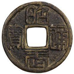 NAN MING: Zhao Wu, 1678, AE cash (3.66g). F-VF