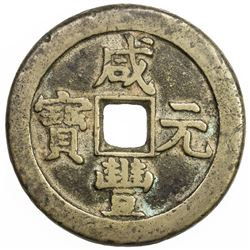 QING: Xian Feng, 1851-1861, AE 100 cash (43.98g), Board of Revenue mint, Peking. VF