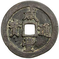 QING: Xian Feng, 1851-1861, AE 20 cash (36.85g), Fuzhou mint, Fujian Province. VF