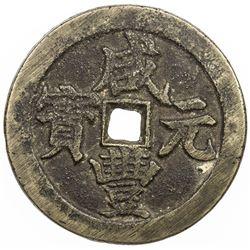 QING: Xian Feng, 1851-1861, AE 100 cash (51.09g), Wuchang mint, Hubei Province. VF