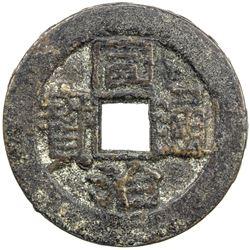 QING: Tong Zhi, 1862-1874, AE charm (5.82g). F
