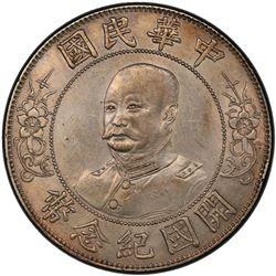 CHINA: Republic, AR dollar, ND (1912). PCGS AU