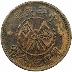 CHINA: Republic, AE 20 cash, ND (1927-28). VF
