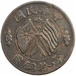 HUNAN: Republic, AE 10 cash, ND (1920). VF