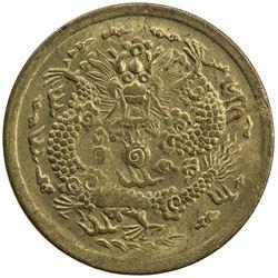 HUPEH: Kuang Hsu, 1875-1908, brass cash, CD1908, Y-7j, small mintmark, PCGS graded MS64