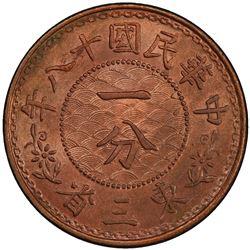 MANCHURIAN PROVINCES: Republic, AE cent, year 18 (1929). PCGS MS64