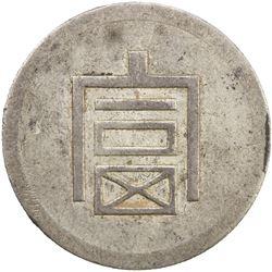 YUNNAN: Republic, AR 1/2 liang (tael), ND (1943-44). AU