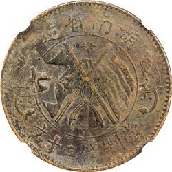 HUNAN SOVIET: AE 20 cash, ND [1931]. VF-EF