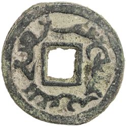 ARSLANID: Kul-Yirkin, early 8th century, AE cash (6.46g). VF