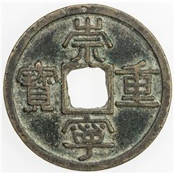 NORTHERN SONG: Hui Zong, 1101-1125, AE 10 cash (12.52g), ND [1102-1106]. VF