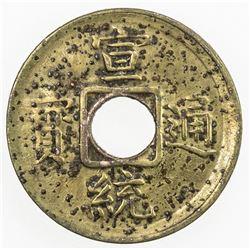 QING: Hsuan Tung, 1909-1911, AE cash. EF