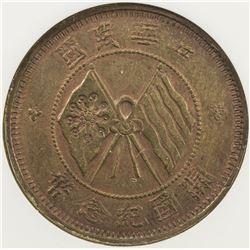 CHINA: Republic, AE 10 cash, ND (1920). ANACS VF20