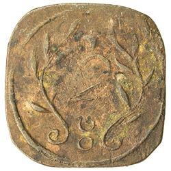 BURMA: AE token (4.18g), ND (before 1940). F