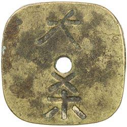 BURMA: brass token (6.04g), ND (ca. 1940s or earlier). VF