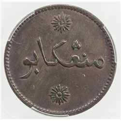 MENANGKABAU: AE keping, AH1251 (1835). PCGS AU