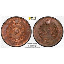 IRAN: Nasir al-Din Shah, 1848-1896, AE 50 dinars, AH1305. PCGS MS62