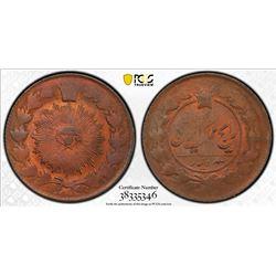 IRAN: Nasir al-Din Shah, 1848-1896, AE 100 dinars, AH1308. PCGS MS63