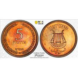 ISRAEL: Republic, AE 5 prutah, JE5709 (1949). PCGS PF65