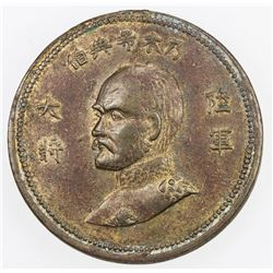 JAPAN: AE medal, ND (1907). EF