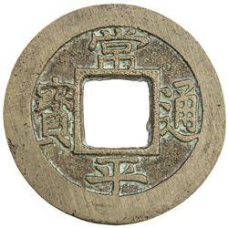 KOREA: Yi Hyong, 1864-1897, AE mun (3.34g), ND (1882). EF