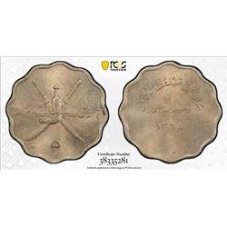 MUSCAT & OMAN: Sa'ud b. Taimur, 1932-1970, 5 baisa, AH1365. PCGS MS63