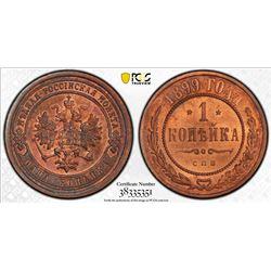 RUSSIA: Nicholas II, 1894-1917, AE kopeck, 1899. PCGS MS64