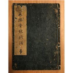 Aoki, Atsushi. Revised Record of Gold and Silver Coins (Saisen kingin senpu)