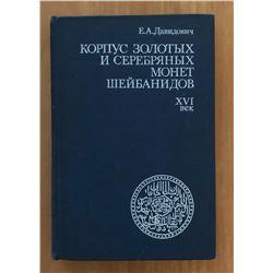 Davidovich, Elena A. Korpus Zolotyh i Serebryanyh Monet Sheibanidov, XVI Vek (Corpus of Silver and G