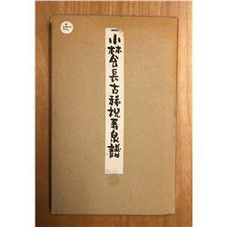 Japanese Numismatic Association (Nihon Kahei Kyokai). Coin Book Celebrating President Kobayashi's 70