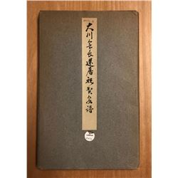 Japanese Numismatic Association (Nihon Kahei Kyokai). Coin Book Celebrating President President Okaw