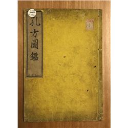 Kariya, Kaishi. A Newly Revised Catalog of Old Coins (Shinkosei koho zukan)