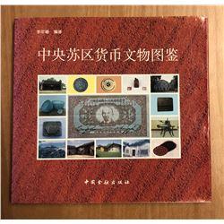 Li, Nian Chun. Central Soviet Area Currency Heritage (Zhongyang suqu huobi wenwu tujian)